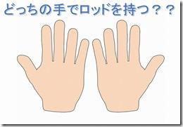 エギングロッドは右手と左手どっちで持つ?腕を痛めない方法とは?
