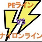 エギングでリールに巻く糸はナイロンラインとPEラインどっちを選ぶべきか?